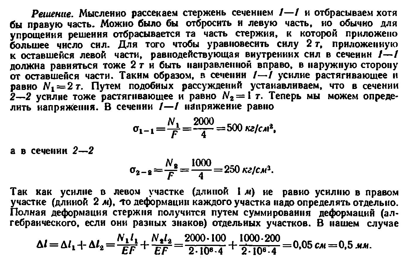 По метрологии задачник с решением